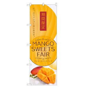 のぼり旗 マンゴー スイーツ のぼり | 果物 フルーツ | 四方三巻縫製 F24-0156C-R