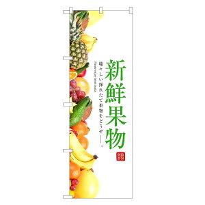 のぼり旗 新鮮果物 のぼり   長持ち四方三巻縫製 F24-0165C-R   旗 フレッシュフルーツ 果物 フルーツ 産地直送 道の駅 農家 直売 直売所 市場