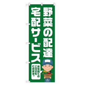 【即納】 のぼり旗 野菜 宅配 サービス のぼり | 新鮮 直売 八百屋 送料無料 | 四方三巻縫製 F24-0019B-ZR