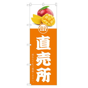 のぼり旗 マンゴー 直売所 のぼり | 果物 フルーツ | 四方三巻縫製 F24-0311C-R