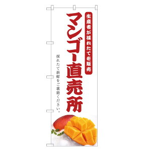 のぼり旗 マンゴー 直売所 のぼり | 果物 フルーツ | 四方三巻縫製 F24-0342C-R