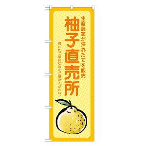 のぼり旗 柚子 直売所 のぼり | 四方三巻縫製 F24-0023B-R