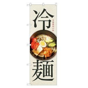 のぼり旗 冷麺 のぼり | 冷し中華 冷やし中華 韓国料理 | 四方三巻縫製 F25-0001C-R