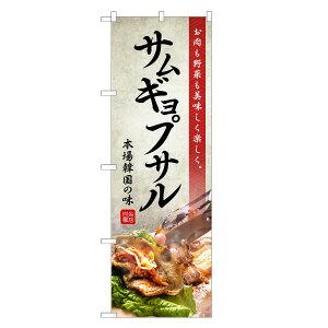 のぼり旗 サムギョプサル のぼり | 焼肉 焼き肉 やきにく 韓国料理 | 四方三巻縫製 F25-0023C-R