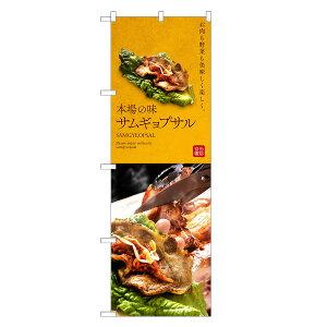 のぼり旗 サムギョプサル のぼり | 焼肉 焼き肉 やきにく 韓国料理 | 四方三巻縫製 F25-0025C-R