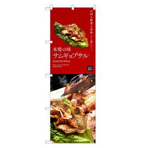 のぼり旗 サムギョプサル のぼり | 焼肉 焼き肉 やきにく 韓国料理 | 四方三巻縫製 F25-0026C-R