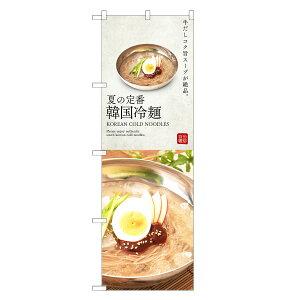 のぼり旗 韓国冷麺 のぼり   冷し中華 冷やし中華 韓国料理   四方三巻縫製 F25-0099C-R