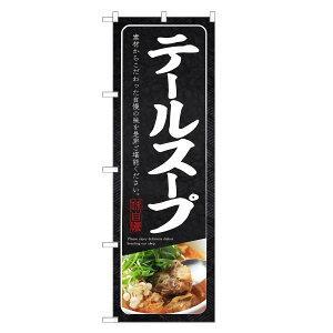 のぼり旗 テールスープ のぼり | 長持ち四方三巻縫製 F25-0070C-R | 旗 持ち帰り 牛テールスープ てーるスープ 韓国料理 スープ料理