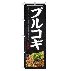 のぼり旗 プルコギ のぼり | 焼肉 焼き肉 韓国料理 | 四方三巻縫製 F25-0073C-R