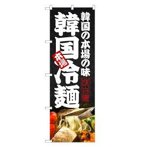 のぼり旗 韓国冷麺 のぼり   冷し中華 冷やし中華 韓国料理   四方三巻縫製 F25-0128C-R