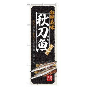 のぼり旗 秋刀魚 のぼり | さんま サンマ | 四方三巻縫製 F26-0027B-R