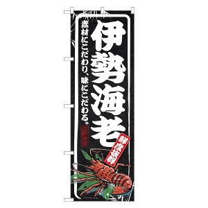 のぼり旗 伊勢海老 のぼり | いせ 海老 えび エビ | 四方三巻縫製 F26-0015B-R