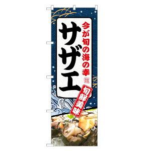 のぼり旗 サザエ のぼり | さざえ 栄螺 貝 | 四方三巻縫製 F26-0042C-R