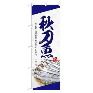 のぼり旗 秋刀魚 のぼり | さんま サンマ | 四方三巻縫製 F26-0003C-R