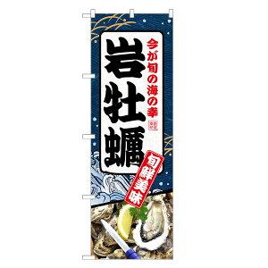 のぼり旗 岩牡蠣 のぼり レギュラー | 長持ち四方三巻縫製 F26-0062C-R | デザインのぼり デザインのぼり旗 飲食 店舗 販促 店頭 かきカキ 牡蠣 岩がき 岩ガキ 生牡蠣 生カキ 生がき