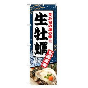 【即納】のぼり旗 生牡蠣 のぼり レギュラー | 長持ち四方三巻縫製 F26-0077C-R | デザインのぼり デザインのぼり旗 飲食 店舗 販促 店頭 かきカキ 岩牡蠣 岩がき 岩ガキ 牡蠣 生カキ 生がき