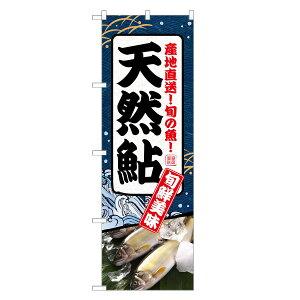のぼり旗 天然鮎 のぼり | 長持ち四方三巻縫製 F26-0087C-R | 旗 鮎 アユ あゆ 川魚 魚屋 鮮魚市場 市場