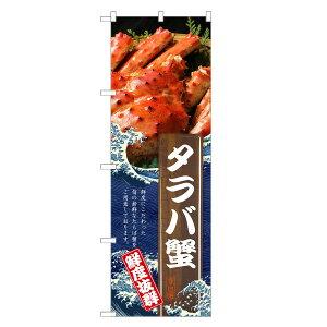 のぼり旗 タラバ蟹 のぼり   長持ち四方三巻縫製 F26-0106C-R   旗 たらば蟹 タラバガニ ズワイガニ 蟹 かに カニ 鮮魚市場 市場