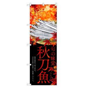 のぼり旗 秋刀魚 のぼり | さんま サンマ | 四方三巻縫製 F26-0170C-R