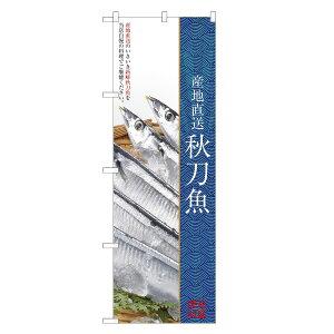 のぼり旗 秋刀魚 のぼり | さんま サンマ | 四方三巻縫製 F26-0178C-R