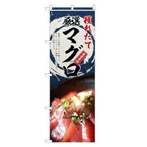 のぼり旗 マグロ のぼり | 長持ち四方三巻縫製 F26-0182C-R | 旗 本鮪 本マグロ 鮪 まぐろ 市場