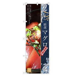 のぼり旗 マグロ料理 のぼり | 長持ち四方三巻縫製 F26-0184C-R | 旗 マグロ 本鮪 本マグロ 鮪 まぐろ 市場