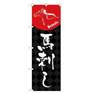 のぼり旗 馬刺し のぼり   馬肉   四方三巻縫製 F27-0009A-R