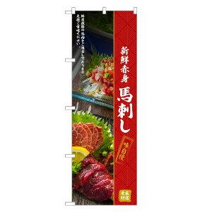 のぼり旗 馬刺し のぼり | 馬肉 | 四方三巻縫製 F27-0128C-R