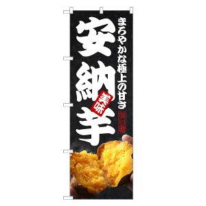 のぼり旗 安納芋 のぼり | 四方三巻縫製 T03-0067C-R