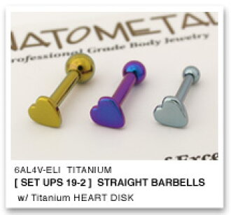 Bullet / body piercing titanium-straight barbell 18Ga.& titanium-heart-disks