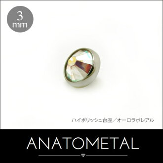 Screw-type / pierced earrings parts / 18 g 16 g 14 g 12 g use in the タイタニアム flat bottom end 3mm one piece of article ANATOMETAL / Anato metal / タイタニアム (titanium) body piercing barbell use