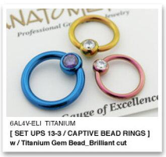"Bullet / body piercing titanium captive-rings 16Ga.& titanium-gem d-beads (5/32 "")"