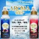 【GELALDO】AROMA WETジェラルドアロマウェット サーフィン ウェットスーツ送料無料