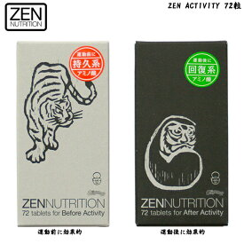 アミノ酸 必須アミノ酸 サプリメント ZEN NUTRITION ゼン ニュートリションサプリメント ZEN ACTIVITY 72粒入り アミノ酸運動前後に! サーフィン マリンスポーツ ダイエット