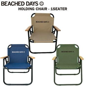 BEACHEDDAYSビーチドデイズHOLDINGCHAIR1SEATERホールディングチェアー1人掛けベンチアウトドア/キャンプ/インテリア/サーフィン/ビーチ送料無料