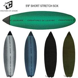 """サーフボードニットケース CREATURES OF LEISURE クリエイチャーズ 5'8"""" SHORT STRETCH SOX ショートボード/ニットケース/サーフボード ケース 送料無料!"""