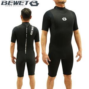 サーフィン ウエットスーツ BEWET ビーウエット スプリング FRONT COVER 3x2mm 2021SS BEWET OCEAN Early Limited 1st 送料無料