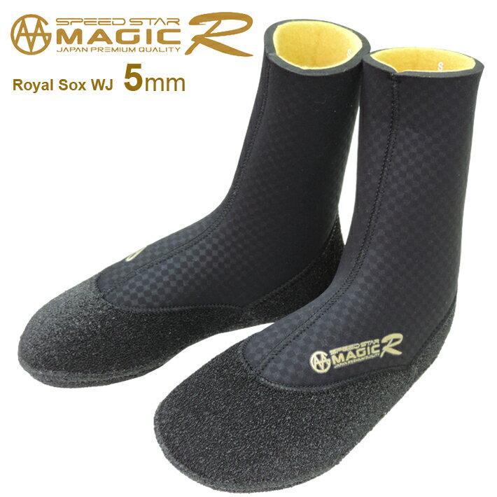 MAGIC マジック サーフブーツ 5mm Royal サーフソックス WJ 日本製 MADE IN JAPAN サーフィン サーフボード BEWET delphi 防寒グッズ
