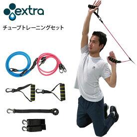 トレーニング EXTRA エクストラTUBE TRAINING SET チューブトレーニング サーフィン エクササイズ トレーニング マリンスポーツ サーフボード送料無料 あす楽