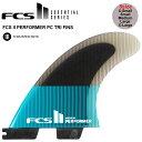 FCS2 エフシーエス2 フィン 2020モデル FCS2 PERFORMER PC TRI FINS 5サイズトライフィン/ショートボード用フィン FCS…
