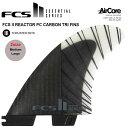 FCS2 エフシーエス2 フィン 送料無料!2020モデル FCS2 REACTOR PC CARBON TRI FINS 2サイズトライフィン/ショートボ…