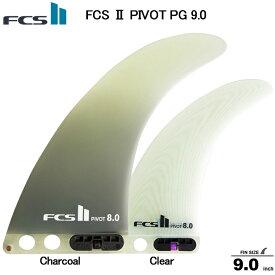 FCS2 エフシーエス2フィン ロングボード FINFCS2 PIVOT 9.0 Performance Glassミッドレングス/ロングボードセンターフィン/シングル フィンキーレスエントリーシステム!送料無料!