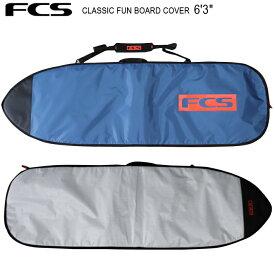 "FCS エフシーエス ボードケース CLASSIC FUN BOARD COVER 6'3"" ファン レトロ フィッシュ用 サーフボードケース ハードケース サーフィン 送料無料!"