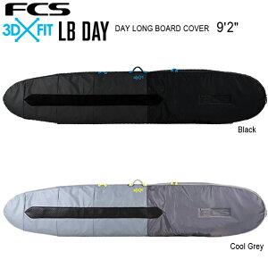 """FCS エフシーエス サーフボードケース FCS 3DxFit DAY LONG BOARD COVER 9'2"""" ロングボード ハードケース ボードケース サーフボード ケース送料無料!"""