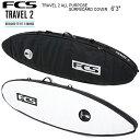 """FCS エフシーエス サーフボードケース TRAVEL 2 ALL PURPOSE SURFBOARD COVER 6'3"""" ショートボード用 エアトラベル…"""