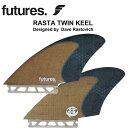 【スマホエントリーでP10倍!7/1 09:59まで】FUTURES FIN フューチャーツインフィンRASTA TWIN KEELツイン キールフィン フィン...