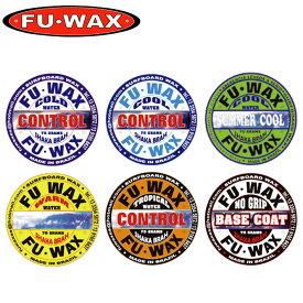 サーフィン ワックス サーフワックス FU WAX FUWAX フーワックス サーフボードワックス サーフボード ハンドメイド 2個以上でメール便送料無料!