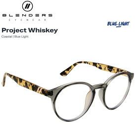 Blenders Eyewear ブレンダーズ・アイウェア BLUE LIGHT対応 // COASTAL   PROJECT WHISKEY Clear Blue Light メンズ /レディーズ 在宅勤務 /テレワーク/パソコンメガネ/眼鏡 めがね/ブルーライト