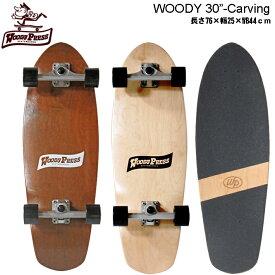 """サーフスケートボード WOODY PRESS WOODY30""""-Carving ウッディープレス カービング30""""インチサーフスケート コンプリート サーフィン 陸トレ 送料無料!"""