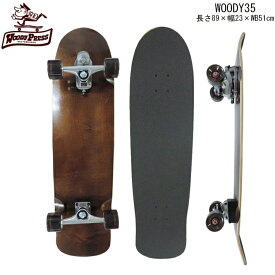 WOODYPRESS WOODY35 スラスターシステム2 ウッディープレス 35インチ ブラウン スケートボード スケボー サーフスケート コンプリートサーフィン サーフボード